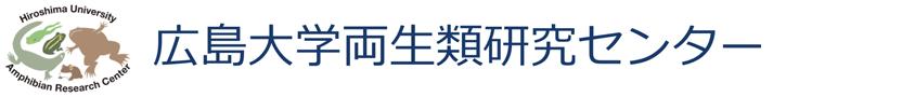 広島大学両生類研究センター