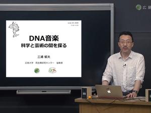 「知を鍛える−広大名講義100選−」として YouTube から「【理学部】DNA音楽-科学と芸術の間を探る-(三浦 郁夫 准教授)」公開.(2020/12/07)