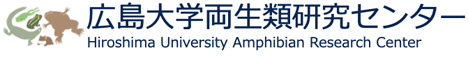 Amphibian Research Center, Hiroshima University