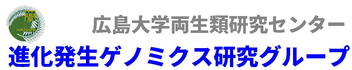 広島大学両生類研究センター 進化発生ゲノミクス研究グループ